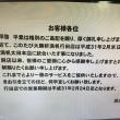 大勝軒満帆行田店  閉店へ・・・・・   埼玉県行田市