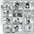 さしこ+ 第276回