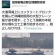 琉球新報 埋め立て工事を阻止しなければ・・・