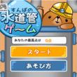 「ポイントタウン」のミニゲーム紹介③