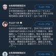 ナウちゃんさんが「攻撃的な行為」でTwitterルールに違反???