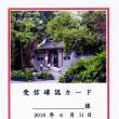 中国国際放送局 Eベリ  柳侯祠