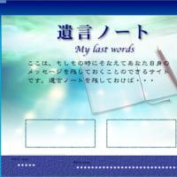 WEB版エンディングノート