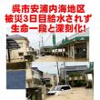 SOS発進!呉市安浦内海地区、依然孤立化、被災3日目 断水、停電、呉市・広島県出動要請を!市民は泣いています!