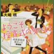 ようこそ授賞式の夕べに 成風堂書店事件メモ(邂逅編) / 大崎梢