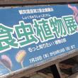 新潟県立植物園に行って来ました