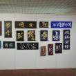 写真特集・第49回国際現代書道展