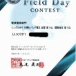 2017年フィールドデーコンテスト賞状