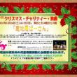 【第4回 クリスマス・チャリティー演劇】