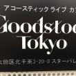 明日23日ラーゼフォン♪夢の卵♪コードギアスの世界へ@Goodstock Tokyo