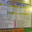 釜山のチムジルバン
