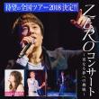 ZEROコンサート 〜更なる夢への挑戦〜