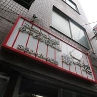 ラーメン専門店 本家第一旭@新宿御苑「チャーシュー麺+九条ネギ増し」