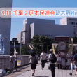 9.18千葉2区市民連合習志野街頭宣伝