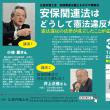 小林節さん講演会 in広島 3/19  デモ有り 署名用紙送付情報