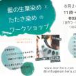藍の生葉染めワークショップ 2017年8月26日(土)森のテラス主催