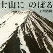 双葉会(老人会)と横浜旭図書館講演会