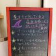 横浜 大口通商店街 糸川メガネ。 ブラックボードの内容変更しました