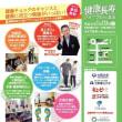 「健康長寿フォーラム」を開催します!