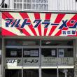 孤独のグルメ in マルトクラーメン・若草店