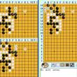 囲碁死活1156官子譜