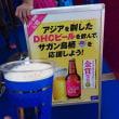Jのある風景「鳥栖グルメ編(DHCビール)」
