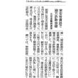 芝信用金庫 曽根和行投資詐欺 石原理事長のお詫び釈明文。