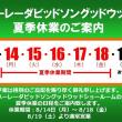 8/14(月)~18(金) 夏季休業のお知らせ
