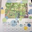 パソコン教室は今週から年末年始のお休みです・来年のカレンダー作品3