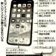 iPhoneX10月27日予約受付! iPhone8・iPhone8Plusは9月15日から