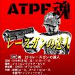 ATPF 九州魂 2018