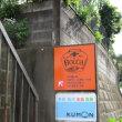 神奈川県 チーズ工房 牧歌