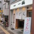 讃岐うどん「香川一福」東京都立川市