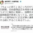 【大阪市長】吉村洋文「「ちょっと待て」はこっちのセリフだよ朝日新聞。国際社会では朝日新聞の虚偽報道が真実になってる。やることあるでしょ」