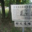 城下町 三田の街めぐり on 2018-6-17 その9 三田博物館跡