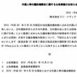 国内放送局の外国人支配の実態 current topics(333)