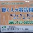 日本産業カウンセラー協会のポケットティッシュ持って出かけます:D