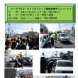 松原市でシートベルト・チャイルドシート着用指導キャンペーン!