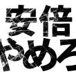 安倍ヤメロ‼麻生ヤメロ‼ #アッキード事件 #公文書改ざん