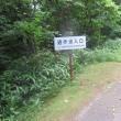 7/30 蛇峠山(1663.9m)