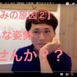 広島県 福山市 美容鍼灸【顔のゆがみの原因②】普段こんな姿勢してませんか?