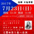 Idyll Orchestra 演奏会