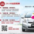台湾のレンタカー「和運租車」、無人拠点数を前年比6倍。