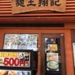 横浜でお芝居(*^◯^*)