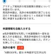 スマホアプリ(β版)で再免許申請(アマチュア無線局)