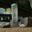 ここにも日本列島中心の地の石碑が・・・・ ^^