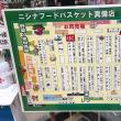 【ニシナ】フードバスケット真備店 営業再開