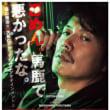 福山雅治主演映画「SCOOP」最後が・・・
