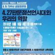 8月9日、東京で共同討論会「板門店宣言時代と私たちの役割」