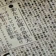 大河ドラマ『いだてん~東京オリムピック噺~』 第4回 小便小僧